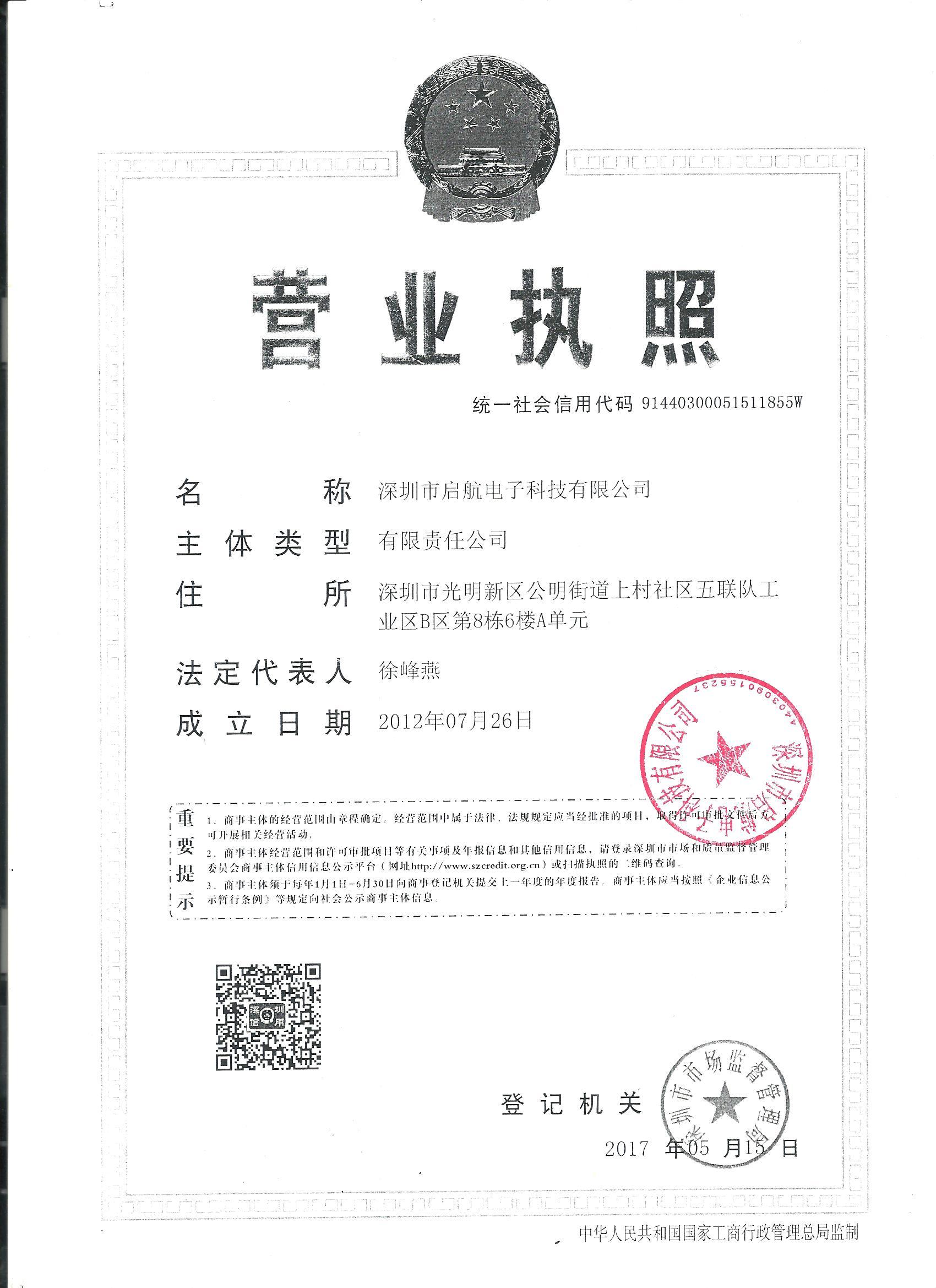 Shenzhen Qihang Electronic Technology Co., Ltd
