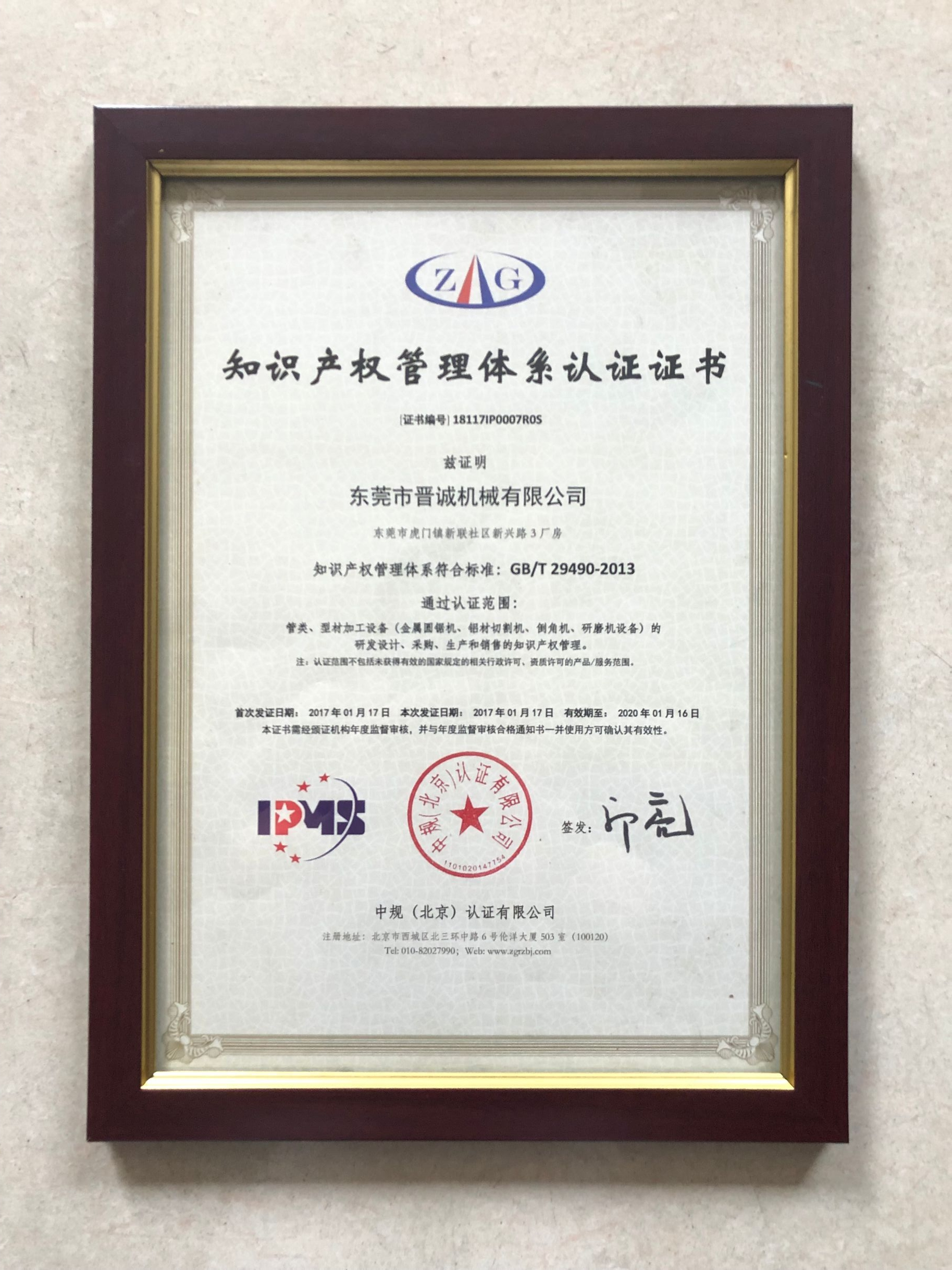 Certificate of intellectual property management system