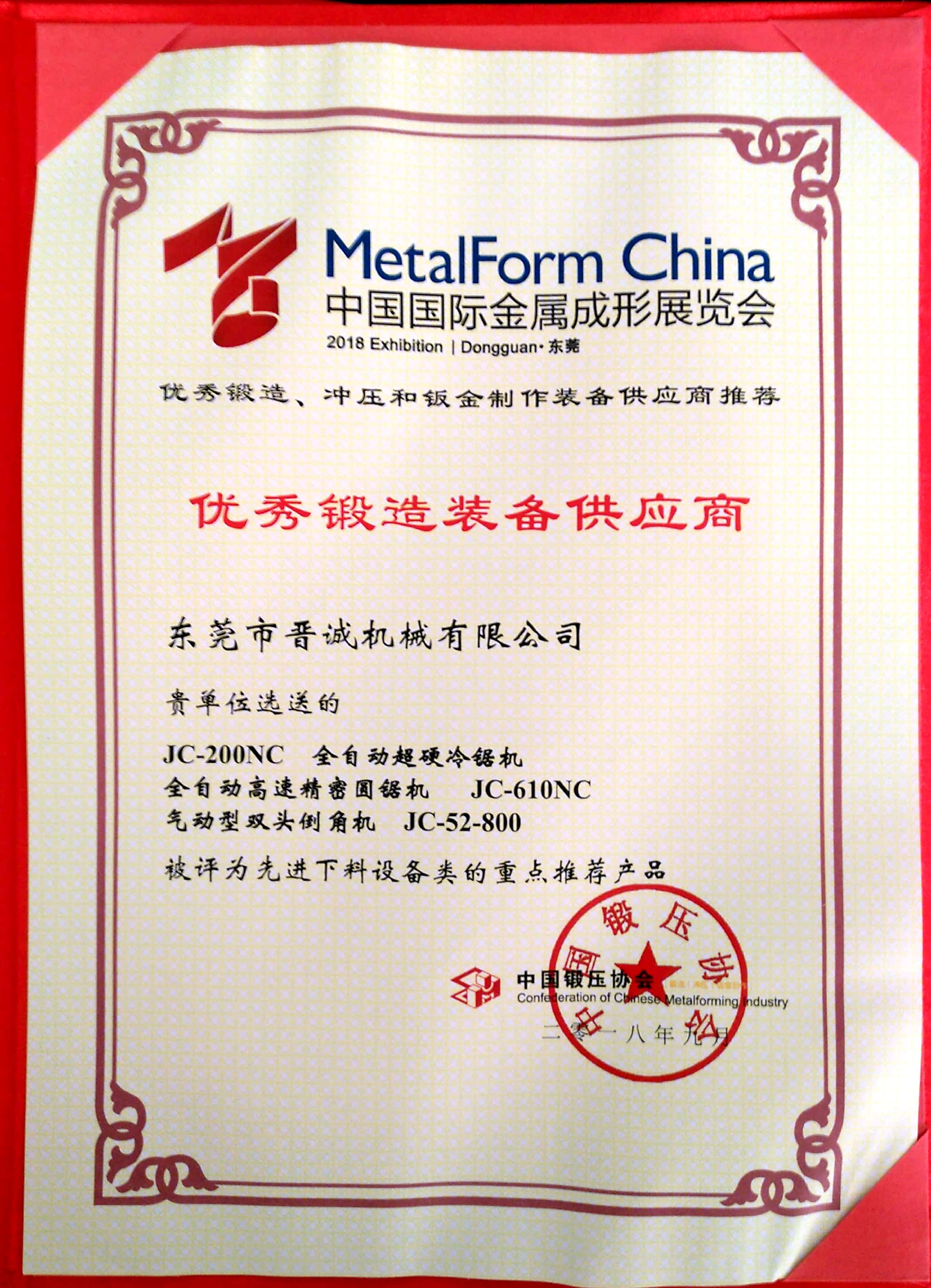 Excellent supplier of forging equipment