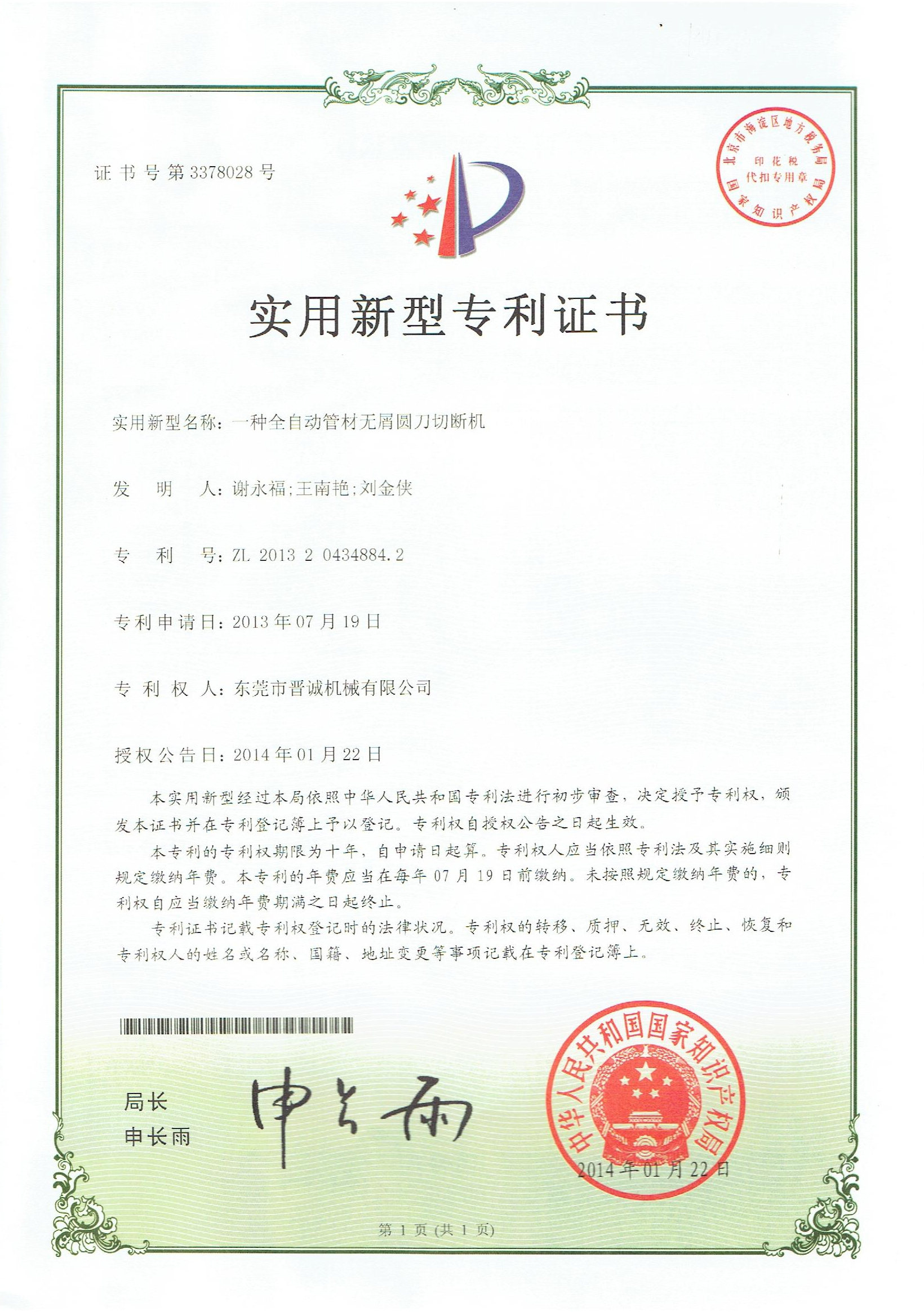 Letter patent 006--Automatic pipe cutting machine without chip