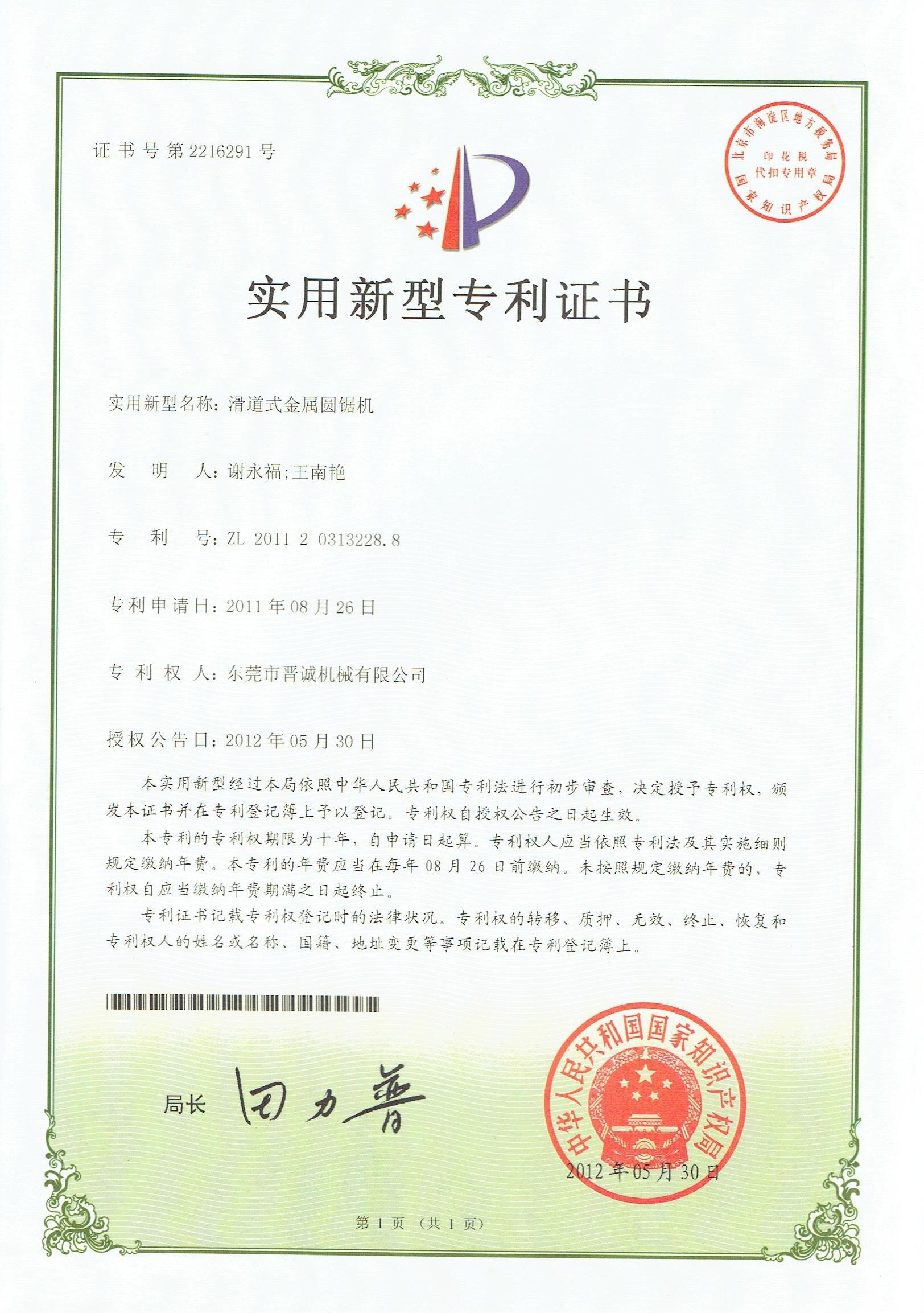 Letter patent 001--Slide metal circular saw machine