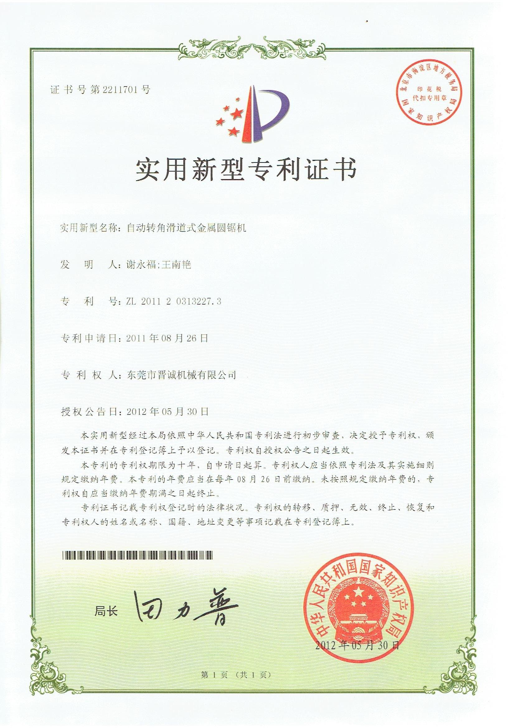 Letter patent 002--Automatic corner slide metal circular saw machine