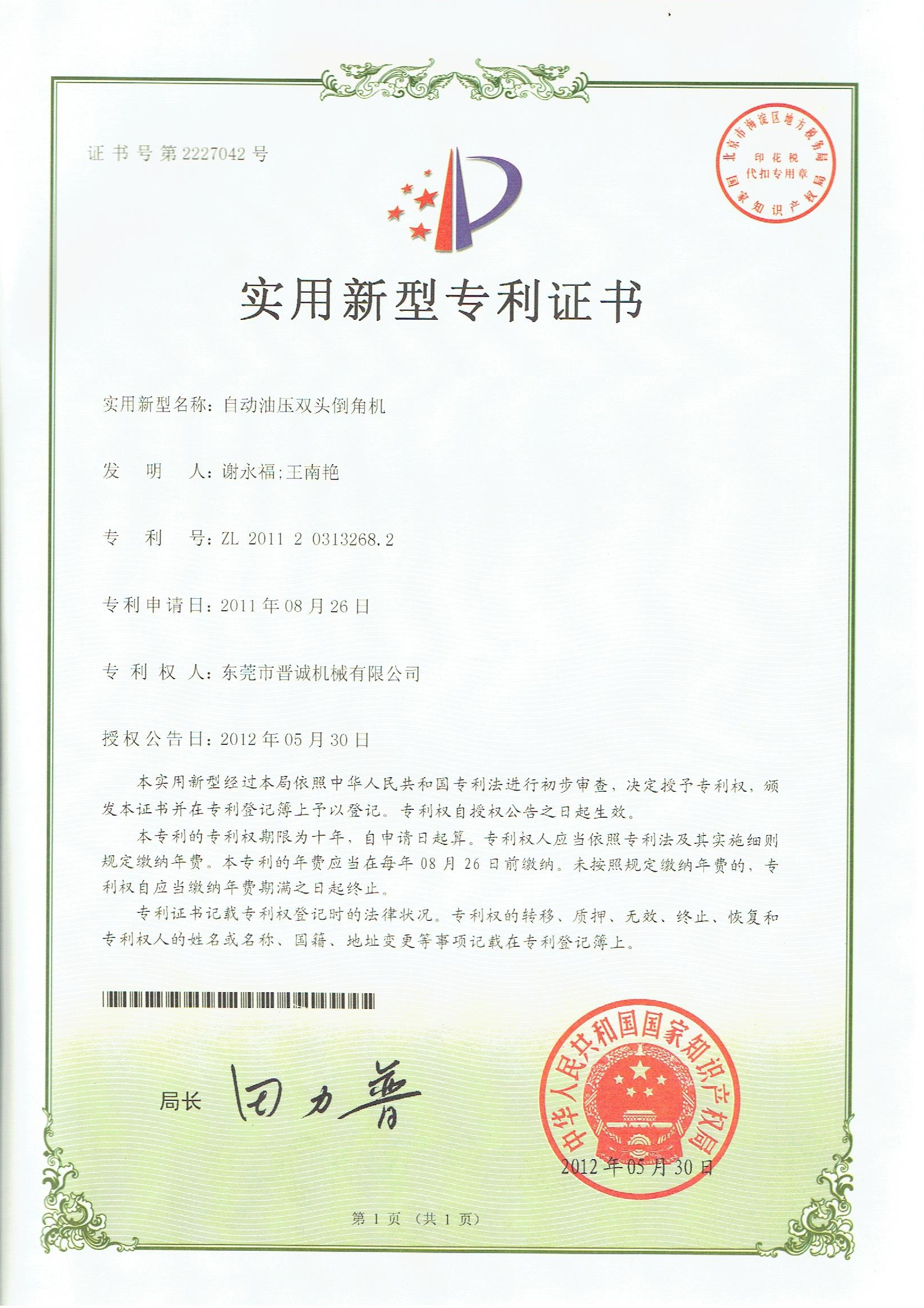 Letter patent 004--Automatic hydraulic double-ended chamfering machine