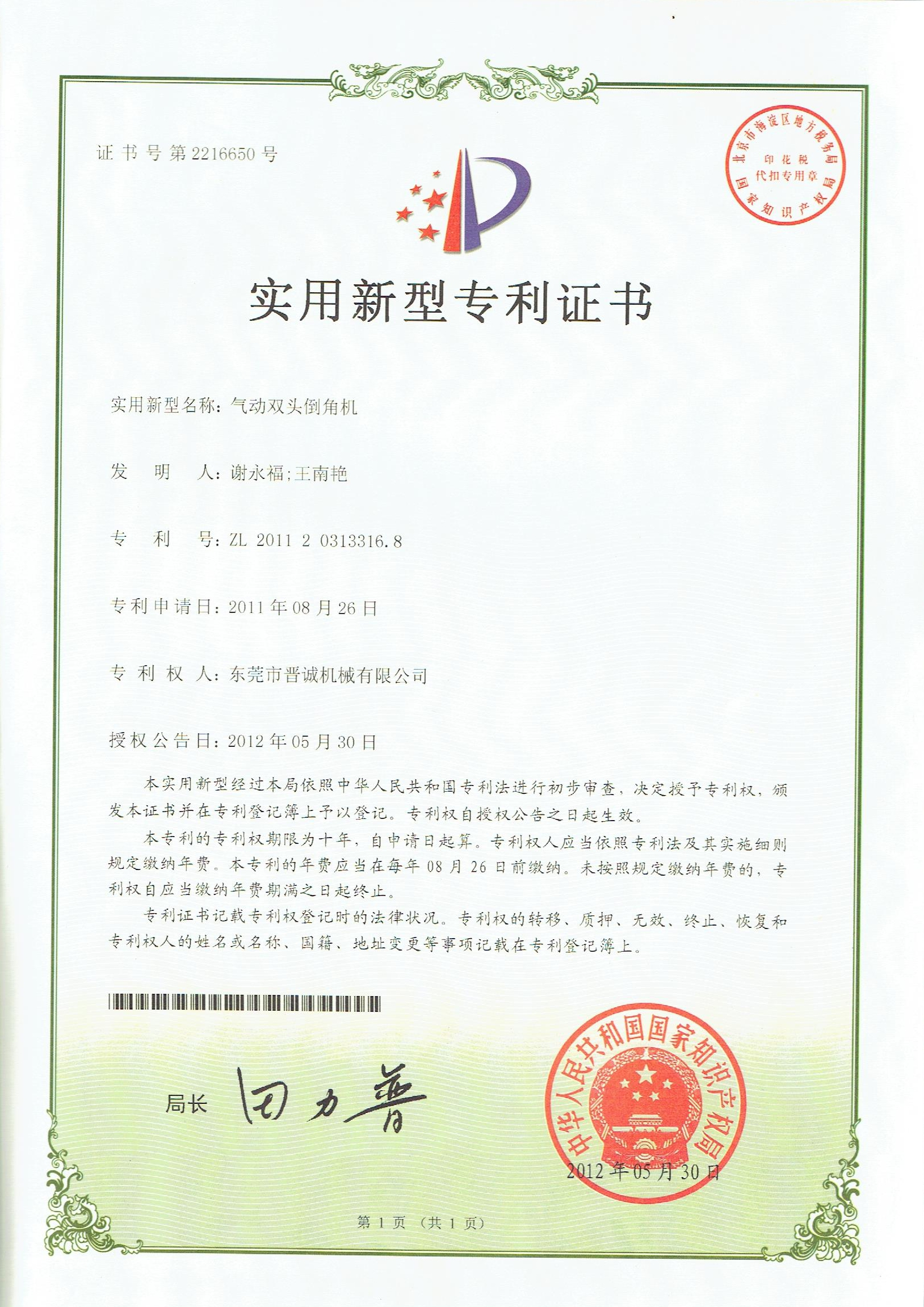 Letter patent 005--Automatic pneumatic double-ended chamfering machine