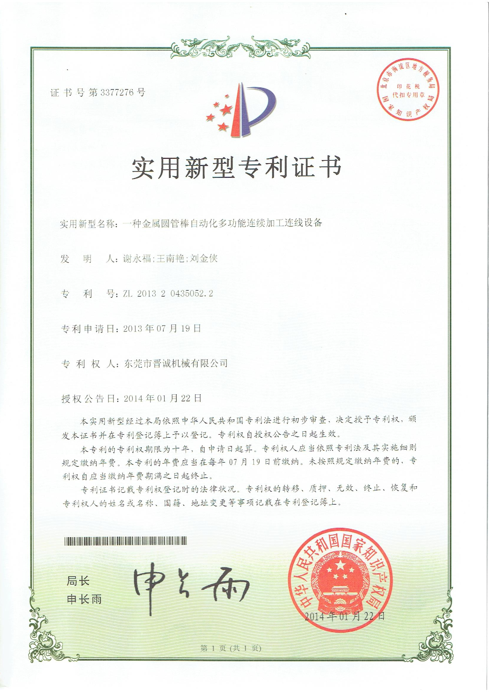 Letter patent 007--Metal pipe rod automatic multi-function machining connection equipment