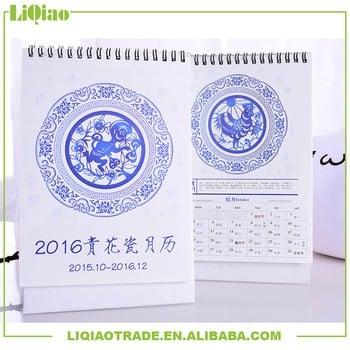 中国特色字2018桌面纸青花瓷主题日历日历印刷
