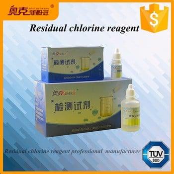 实用余氯诊断化学试验试剂