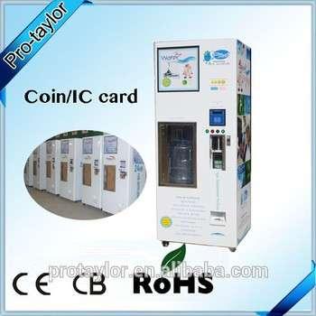 2017热售硬币/ IC卡纯净水自动售货机