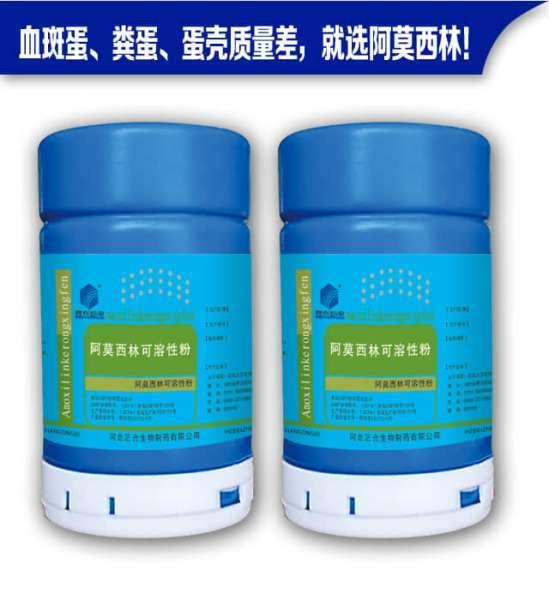 Amoxicillin Soluble Powder (10%)