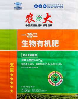 Biological organic fertilizer woven pp bag-40KG